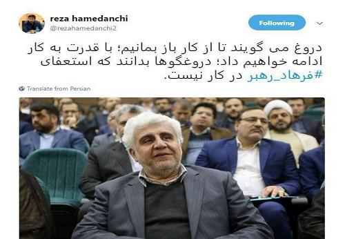 خبر استعفای رهبر تکذیب شد
