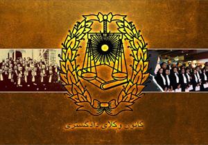 باشگاه خبرنگاران -برگزاری شصت و پنجمین سالگرد استقلال کانون وکلای دادگستری
