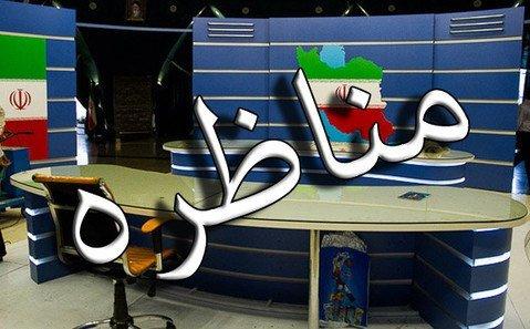 تشکیل جلسه ویژه کمیسیون تبلیغات برای تجدیدنظر در نحوه پخش مناظرات انتخاباتی