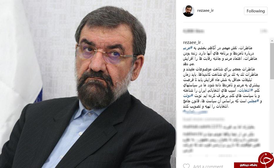 واکنش محسن رضايي به عدم پخش زنده مناظرات انتخاباتي