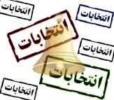 باشگاه خبرنگاران -اولین جلسه ستاد انتخابات «لیست خدمت» برگزار شد