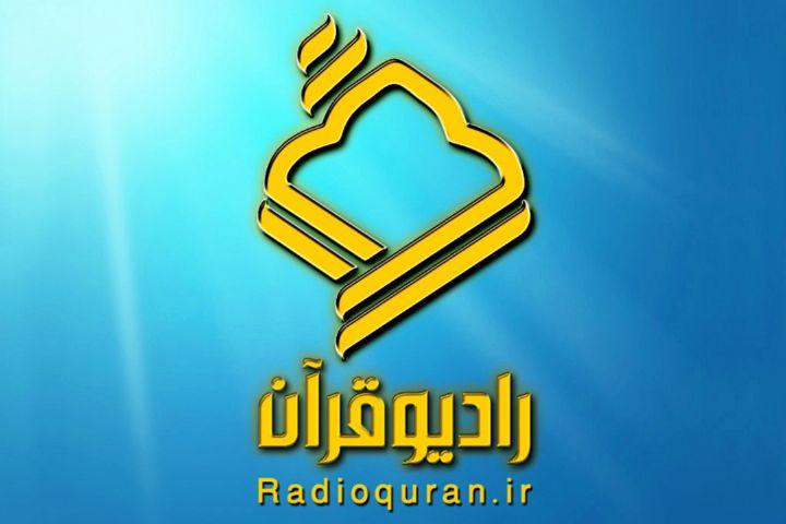 پخش زنده مسابقات سی و چهارمین دوره مسابقات بین المللی قرآن کریم از رادیو قرآن