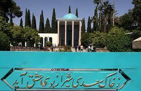 تجلی آرزو، اندرز و اخلاق در نوشتههای سعدی