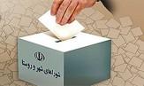 باشگاه خبرنگاران -اعلام پيامكى تاييد صلاحيت داوطلبان انتخابات شوراها؛ از ساعت 24 امشب