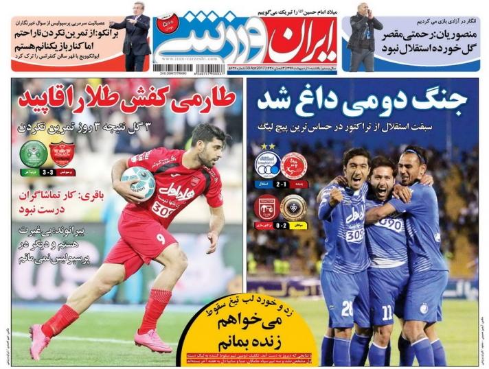 نیم صفحه روزنامه های ورزشی دهم اردیبهشت