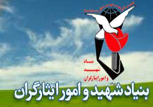 اجرای طرح سپاس برای جانبازان تحت پوشش بنیاد شهید