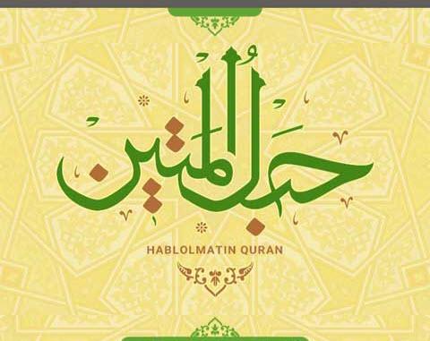 دانلود حبل المتین؛ پرطرفدارترین نرم افزار قرآن صوتی
