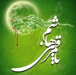 القاب  و کنیه های حضرت عباس