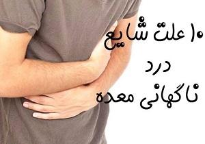 10 علت شایع درد ناگهانی معده