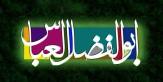 باشگاه خبرنگاران -پیامک ولادت اباالفضل العباس علیه السلام