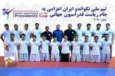 باشگاه خبرنگاران - تيمملي ايران فاتح سکوی نخست جام رياست فدراسيون جهاني