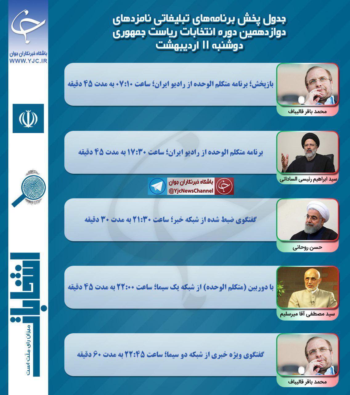 برنامههای امروز (11 اردیبهشت) نامزدهای ریاست جمهوری در صداوسیما