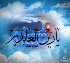 سخنان گوهربار امام زین العابدین (ع)