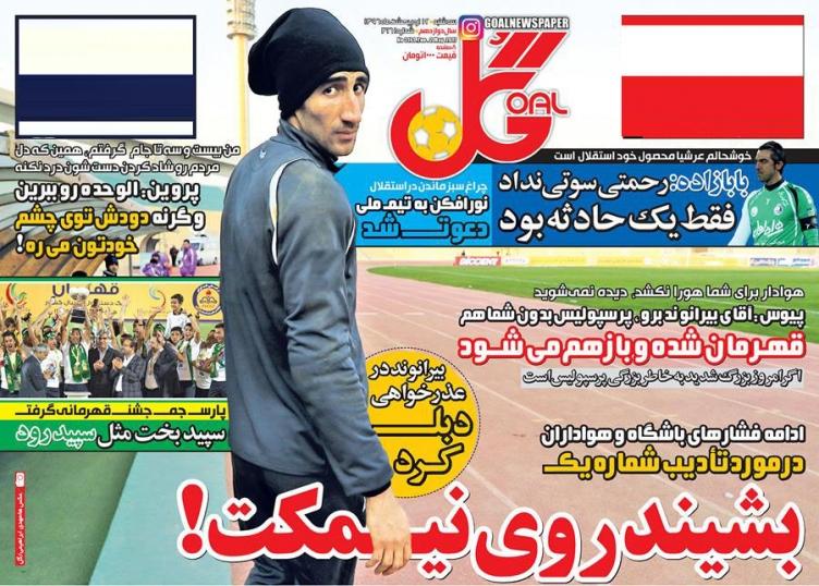 نیم صفحه روزنامه های ورزشی دوازدهم اردیبهشت