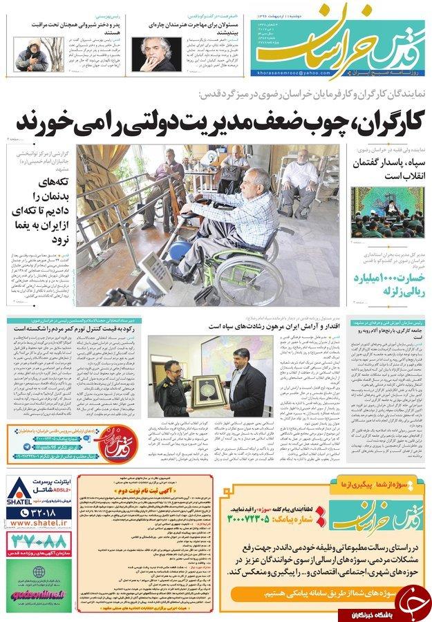 صفحه نخست روزنامههای خراسان رضوی سه شنبه ۱۲ اردیبهشت