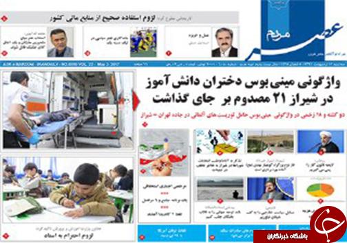 صفحه نخست روزنامه های استان فارس سه شنبه 12 اردیبهشت ماه
