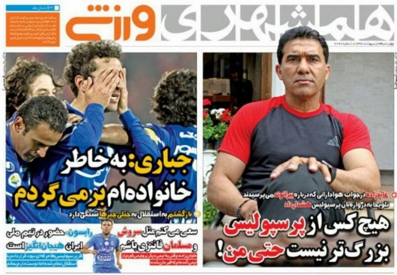 نیم صفحه روزنامه های ورزشی سیزدهم اردیبهشت