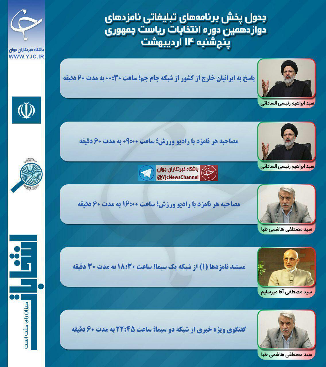 برنامه نامزدهای انتخابات ریاست جمهوری در رسانه ملی در چهاردهمین روز اردیبهشت