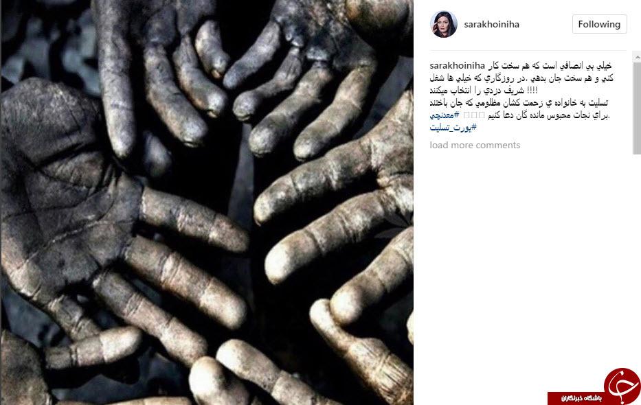 واکنش بازیگران به مرگ کارگران معدن