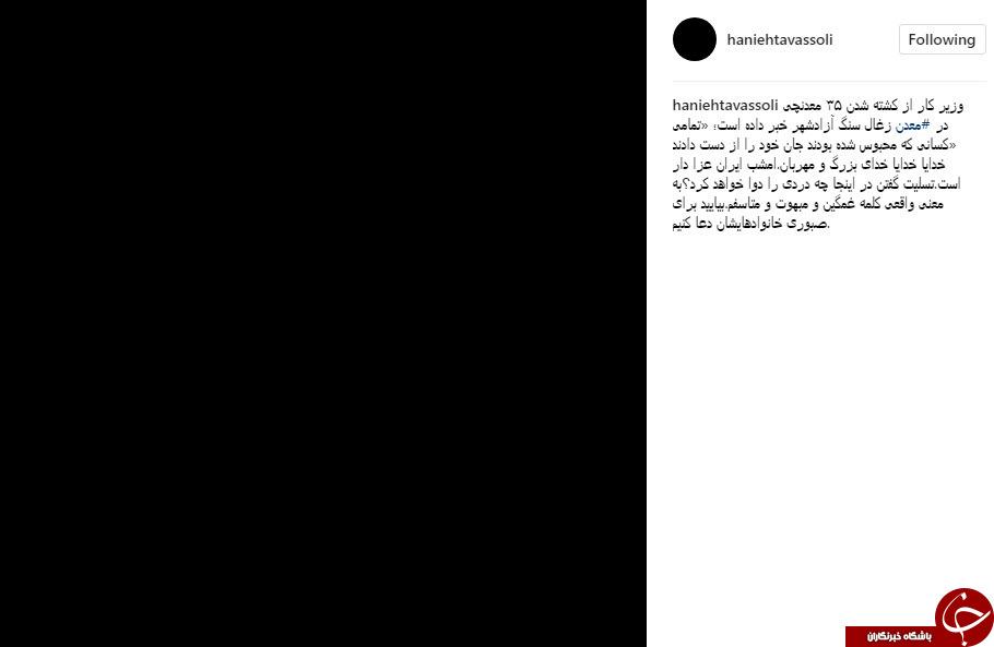 اینستاگرام چهره های معروف سیاهپوش شد+تصاویر