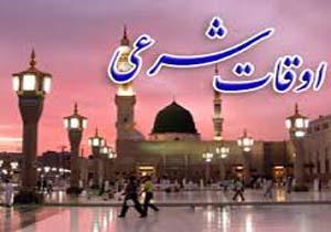اوقات شرعی 16 اردیبهشت ماه کرمان