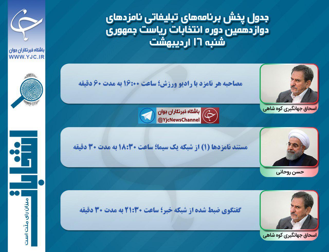 برنامه نامزدهای انتخابات ریاست جمهوری در رسانه ملی در شانزدهمین روز اردیبهشت