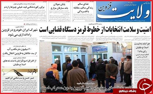 صفحه نخست روزنامه استان قزوین شنبه شانزدهم اردیبهشت