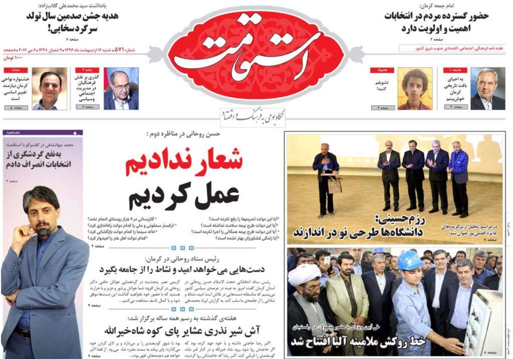 از آمادگی مدیریت بحران زلزله در کرمان تا برد و باخت در مناظرات انتخاباتی