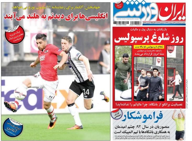 نیم صفحه روزنامه های ورزشی هفدهم اردیبهشت