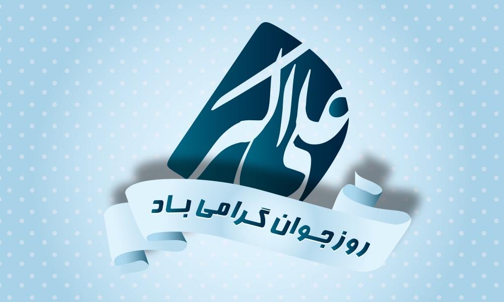 پیامک های ویژه ولادت حضرت علی اکبر و روز جوان