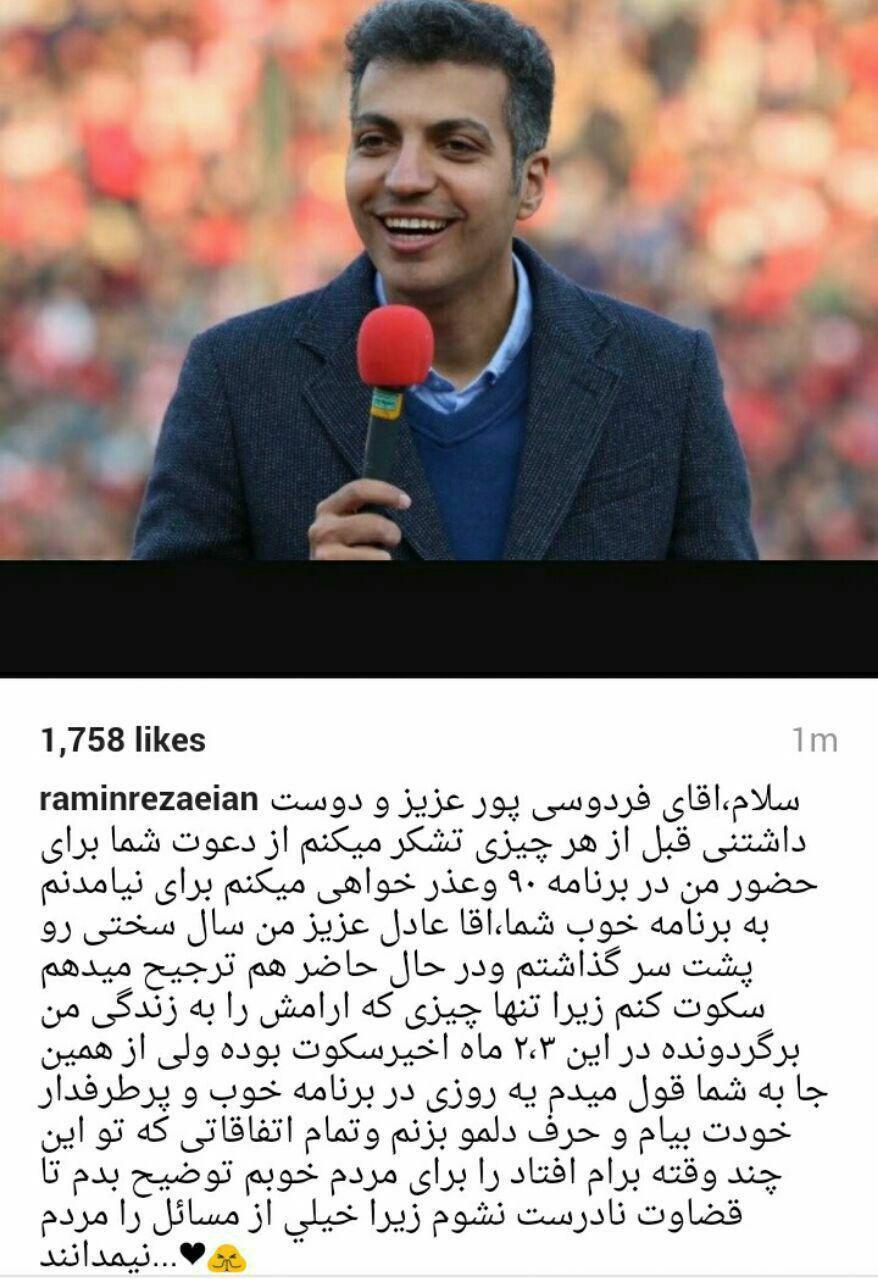 رضاییان از مجری نود عذرخواهی کرد + عکس