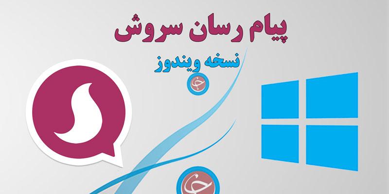 دانلود نسخه ویندوز سروش ؛ پرطرفدار ترین پیام رسان ایرانی