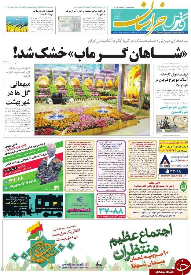صفحه نخست روزنامههای خراسان رضوی سه شنبه ۱۹ اردیبهشت