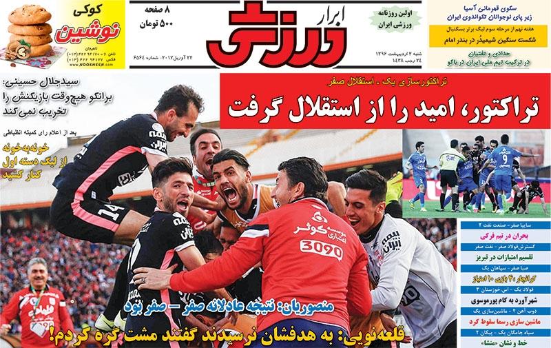 تصاویر نیم صفحه روزنامه های ورزشی دوم اردیبهشت