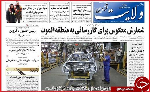 صفحه نخست روزنامه استان قزوین شنبه دوم اردیبهشت