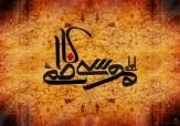 باشگاه خبرنگاران - بسته شعری شهادت امام موسی کاظم(ع)