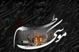 باشگاه خبرنگاران - بسته مداحی ویژه شهادت امام موسی الکاظم (ع)