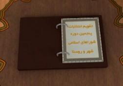 باشگاه خبرنگاران - تقویم انتخابات شوراها + فیلم