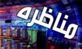 باشگاه خبرنگاران -مناظره نامزدهای انتخابات ریاست جمهوری