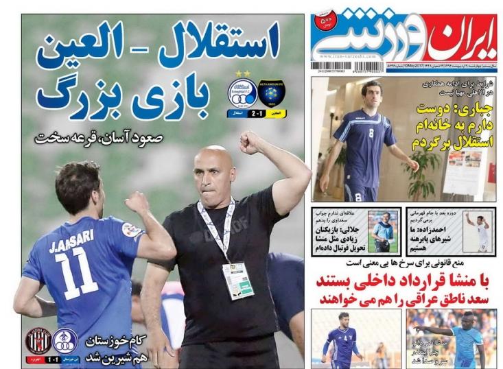 نیم صفحه روزنامه های ورزشی بیستم اردیبهشت