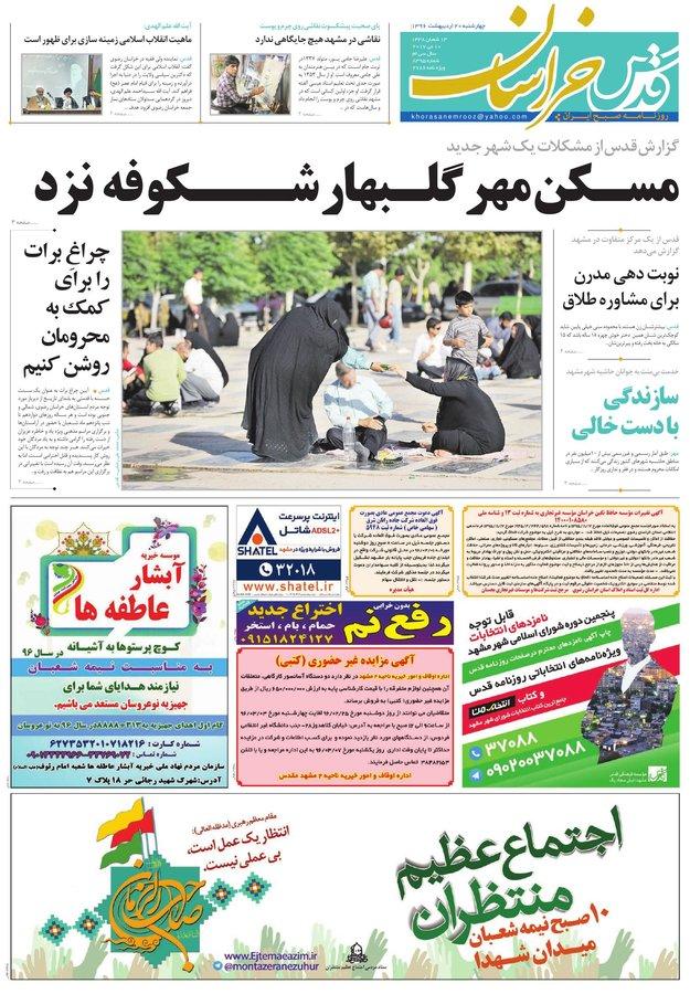 صفحه نخست روزنامههای خراسان رضوی چهارشنبه ۲۰ اردیبهشت