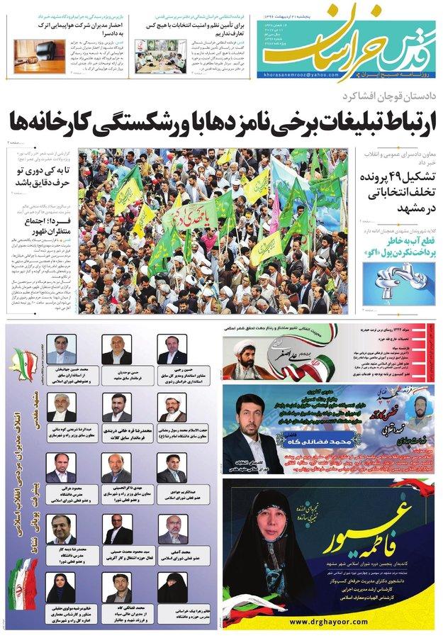 صفحه نخست روزنامههای خراسان رضوی پنجشنبه ۲۱ اردیبهشت