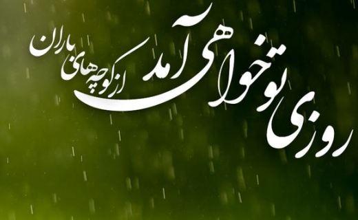 حضرت مهدی (عج) در قرآن/ آیا به امام زمان (عج) در قرآن اشاره شده است؟