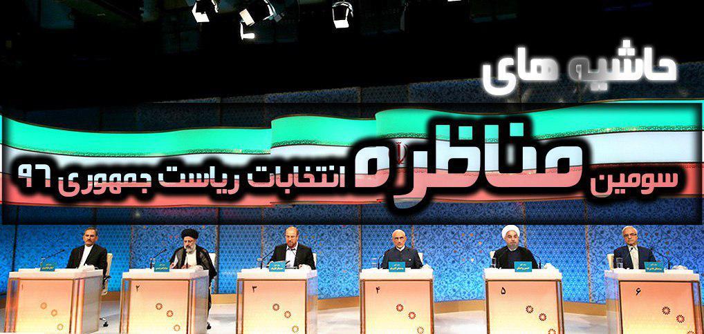حاشیههای سومین مناظره انتخاباتی