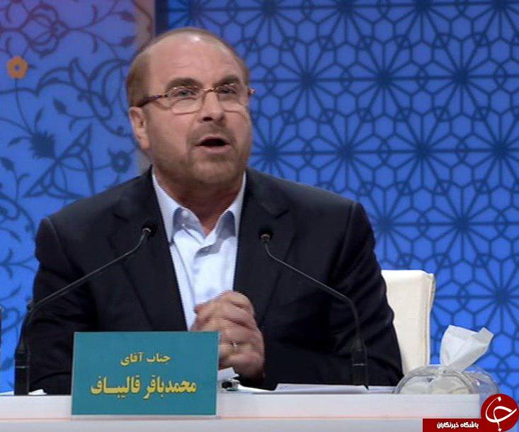 لحظه به لحظه با سومین مناظره نامزدهای انتخابات ریاست جمهوری 96 در رسانه ملی