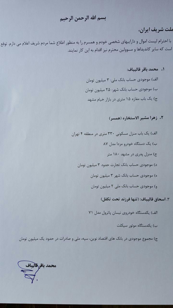قالیباف لیست اموال خود و خانوادهاش را منتشر کرد + تصویر