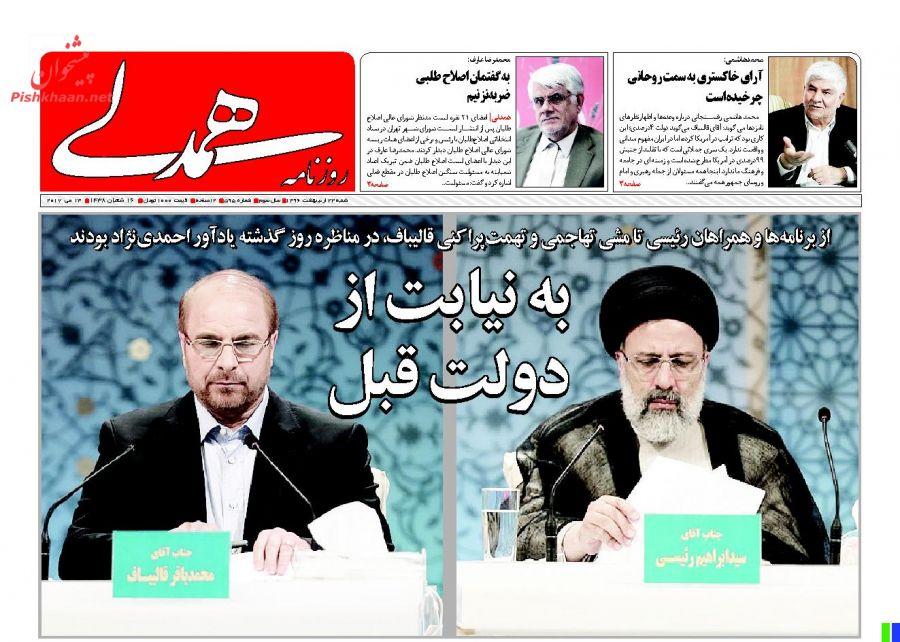 واکنش مطبوعات به سومین مناظره نامزدهای انتخابات ریاست جمهوری 96