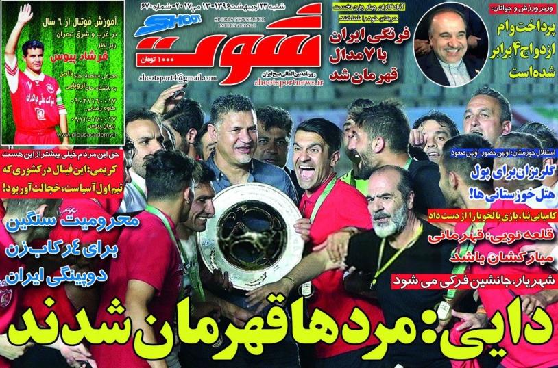 وقتی جادوگر به شهریار تبریک گفت/ هفت بازیکن جدید در لیست خرید منصوریان/خلیل زاده: نمی گذارم سروش برود