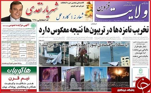 صفحه نخست روزنامه استان قزوین شنبه بیست و سوم اردیبهشت