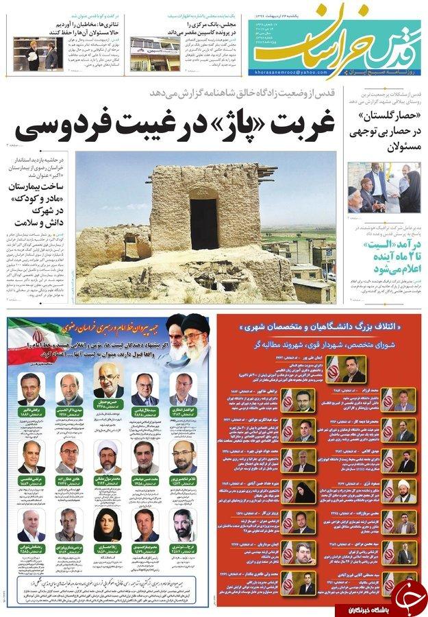صفحه نخست روزنامههای خراسان رضوی یکشنبه ۲۴ اردیبهشت